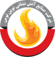شرکت صنایع آتش نشانی نوین توس