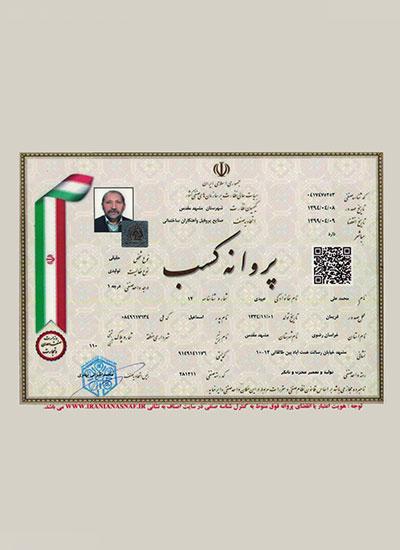 novintoos-certificate-12