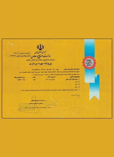 novintoos-certificate-14