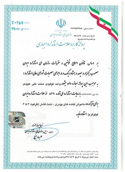 novintoos-certificate-6