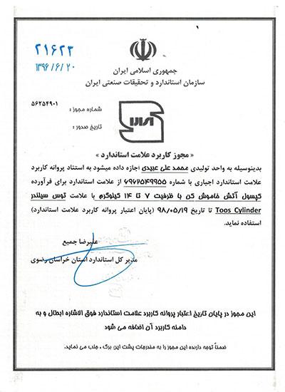 novintoos-certificate-7