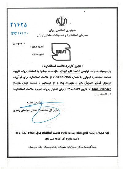 novintoos-certificate-8