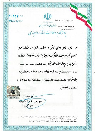 novintoos-certificate-9